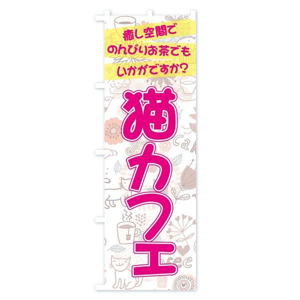のぼり旗 猫カフェ|goods-pro|04