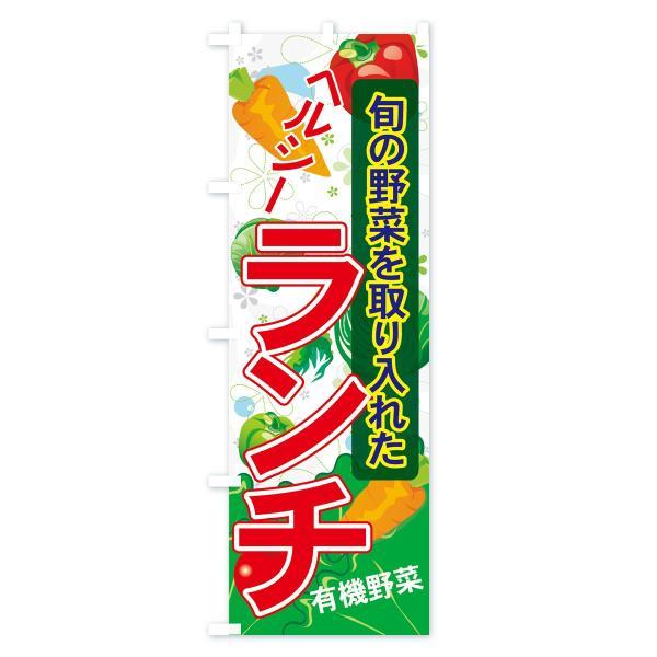 のぼり旗 ヘルシーランチ goods-pro 02