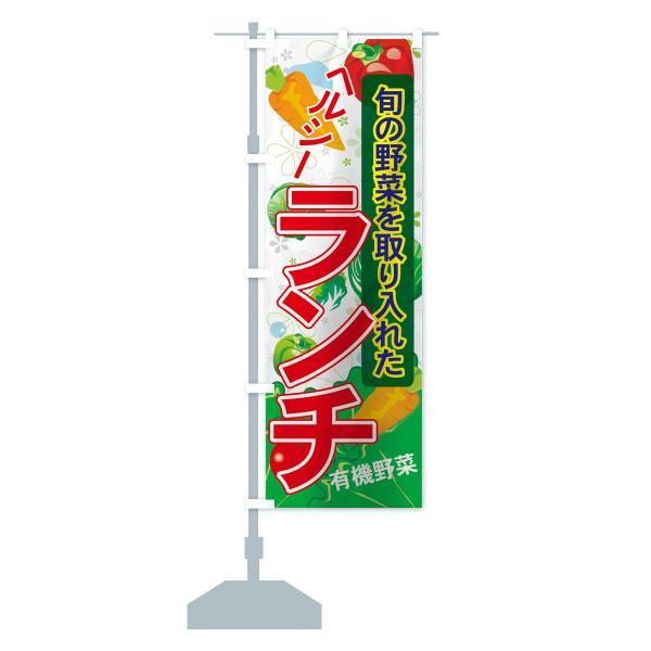 のぼり旗 ヘルシーランチ goods-pro 13