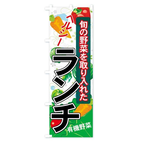 のぼり旗 ヘルシーランチ goods-pro 03