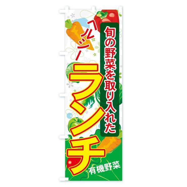 のぼり旗 ヘルシーランチ goods-pro 04