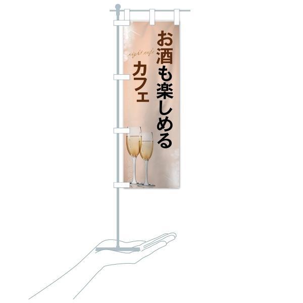 のぼり旗 お酒も楽しめるカフェ|goods-pro|18