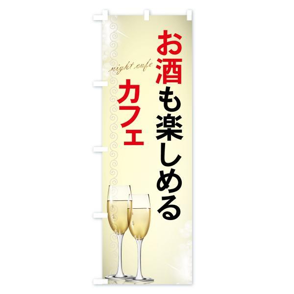 のぼり旗 お酒も楽しめるカフェ|goods-pro|03