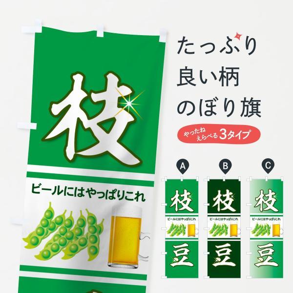 枝豆のぼり旗