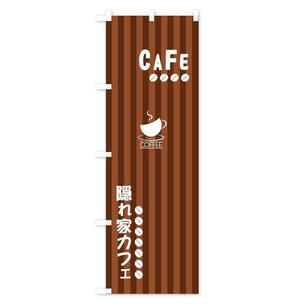 のぼり旗 隠れ家カフェ|goods-pro|02
