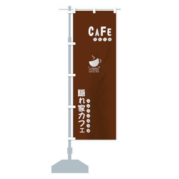のぼり旗 隠れ家カフェ|goods-pro|14