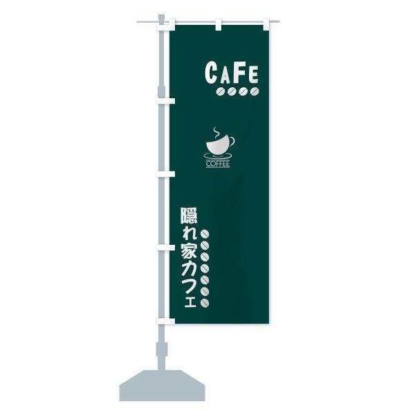 のぼり旗 隠れ家カフェ|goods-pro|15