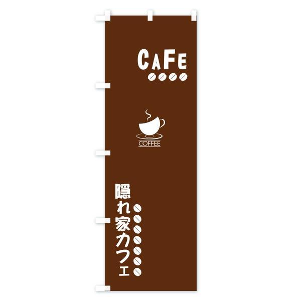 のぼり旗 隠れ家カフェ|goods-pro|03