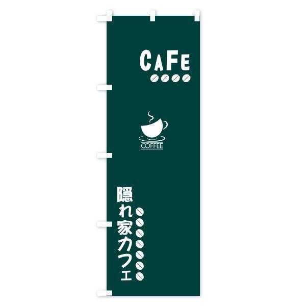 のぼり旗 隠れ家カフェ|goods-pro|04
