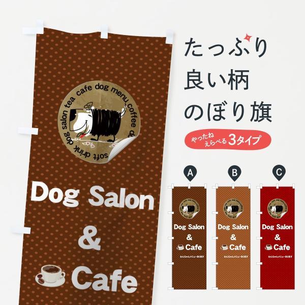 ドッグサロン&カフェのぼり旗