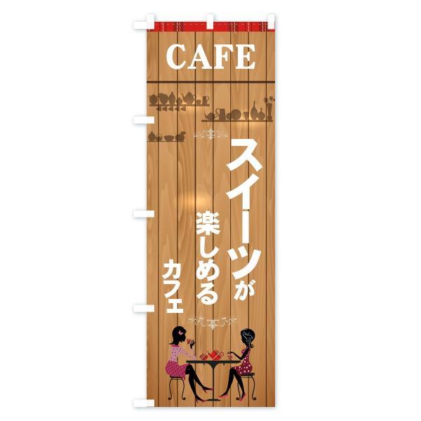 のぼり旗 カフェ|goods-pro|02