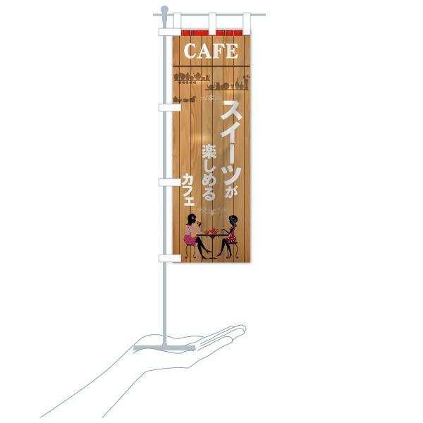 のぼり旗 カフェ|goods-pro|16