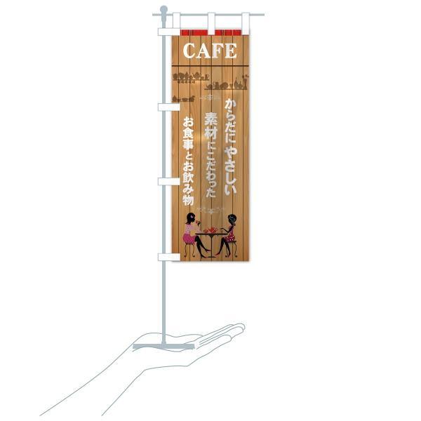 のぼり旗 カフェ|goods-pro|20