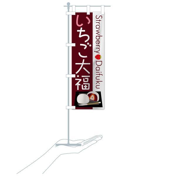 のぼり旗 いちご大福|goods-pro|20