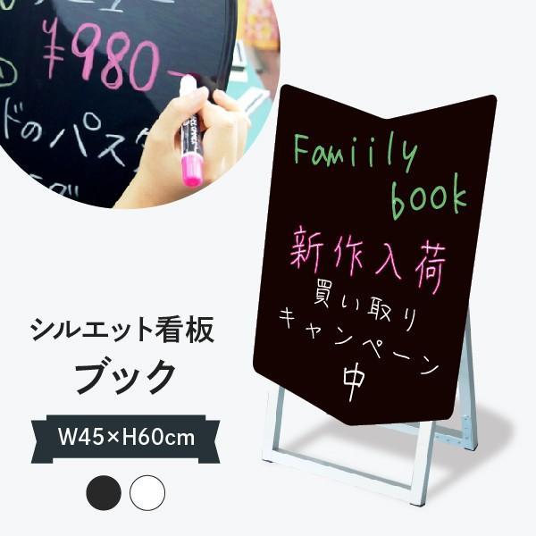 おしゃれな立て看板 本形 ブラックボード|goods-pro