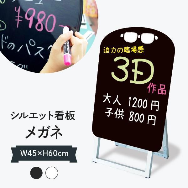 おしゃれな立て看板 メガネ形 ブラックボード|goods-pro