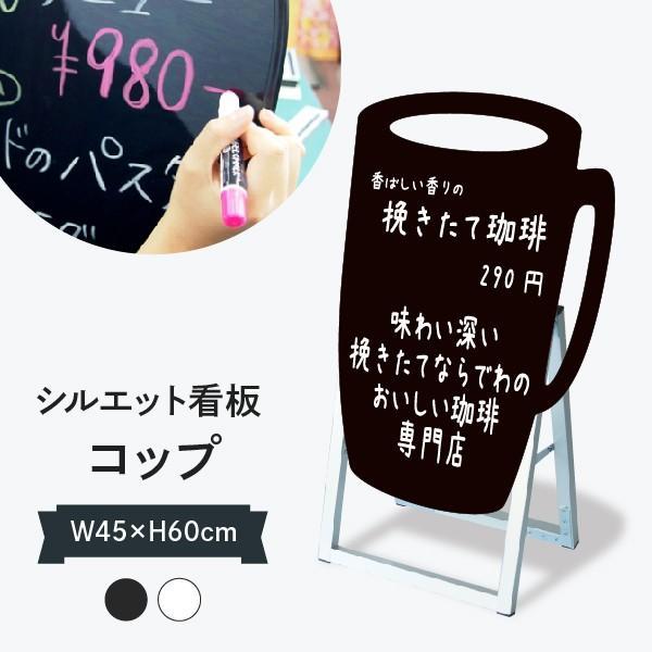 おしゃれな立て看板 コップ形 ブラックボード|goods-pro