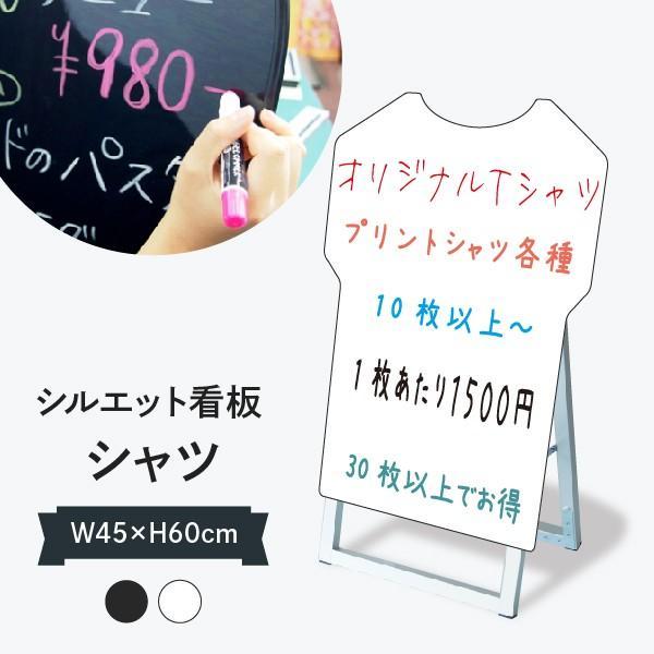 おしゃれな立て看板 シャツ形 ブラックボード|goods-pro