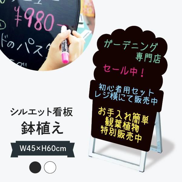 おしゃれな立て看板 鉢植え形 ブラックボード|goods-pro