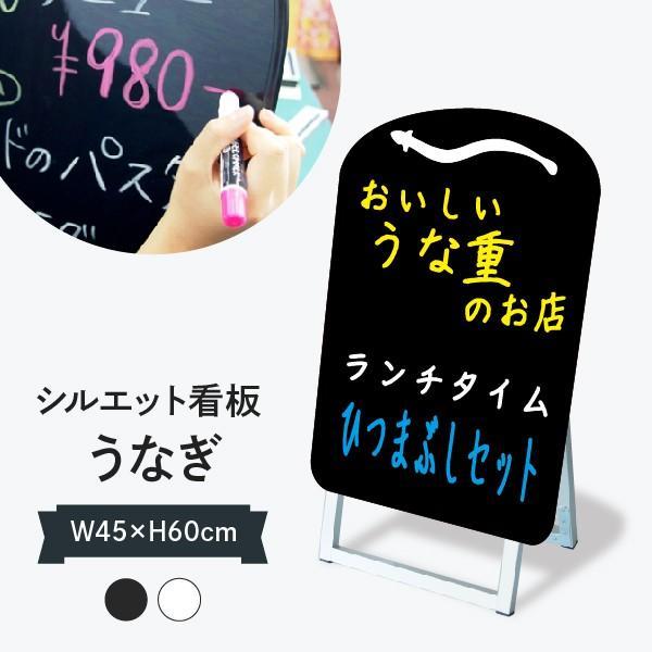 おしゃれな立て看板 うなぎ形 ブラックボード|goods-pro
