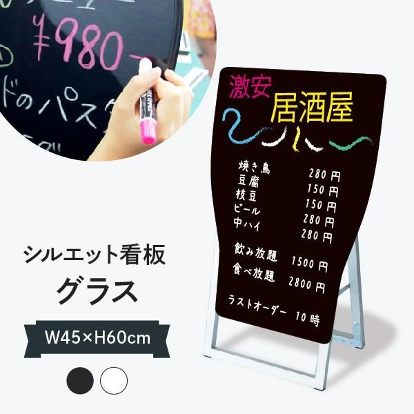 おしゃれな立て看板 グラス形 ブラックボード|goods-pro