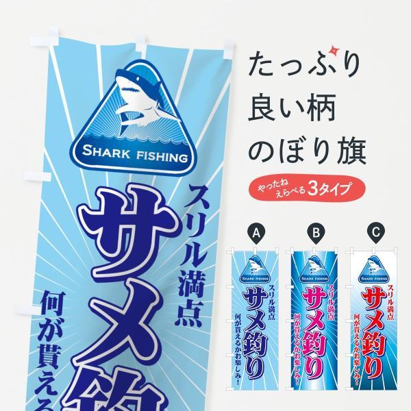サメ釣りのぼり旗