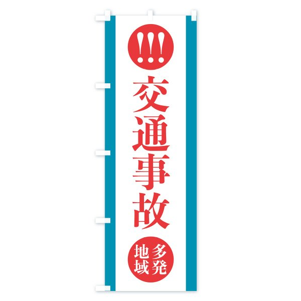 のぼり旗 交通事故|goods-pro|02