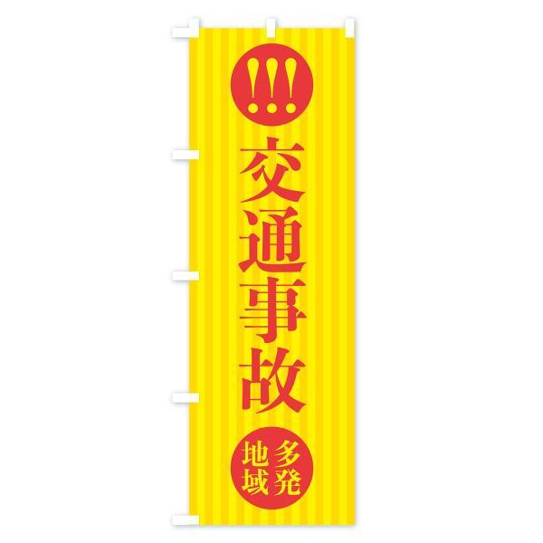 のぼり旗 交通事故|goods-pro|03