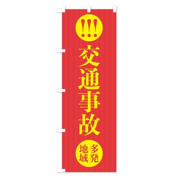 のぼり旗 交通事故|goods-pro|04