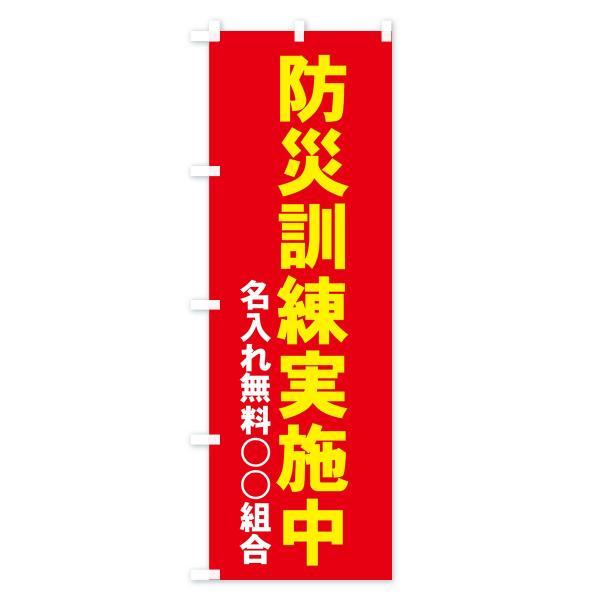 【名入無料】のぼり旗 防災訓練実施中|goods-pro|03