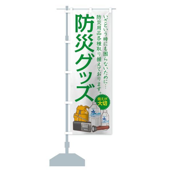 のぼり旗 防災グッズ|goods-pro|14