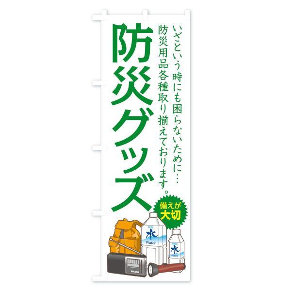 のぼり旗 防災グッズ|goods-pro|03