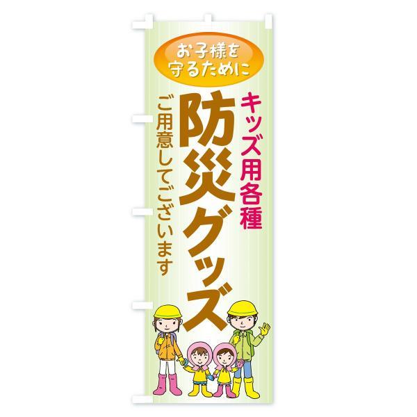 のぼり旗 防災グッズ|goods-pro|04