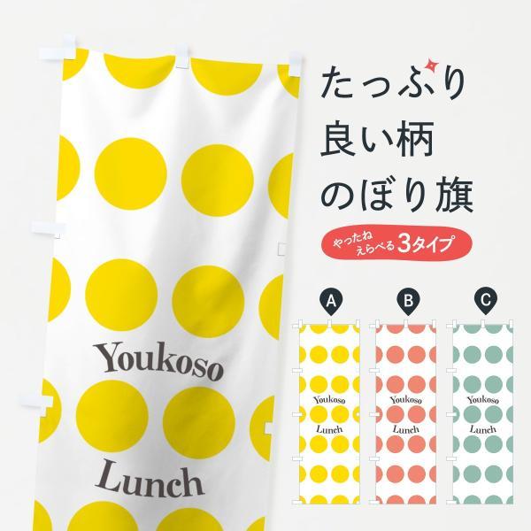 のぼり旗 Lunch Youkoso|goods-pro