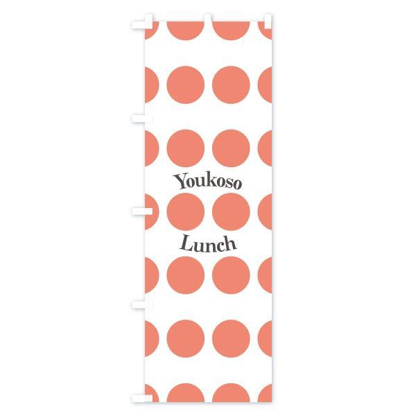 のぼり旗 Lunch Youkoso|goods-pro|03