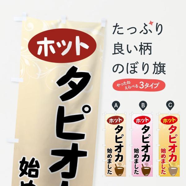 のぼり旗 ホットタピオカ|goods-pro