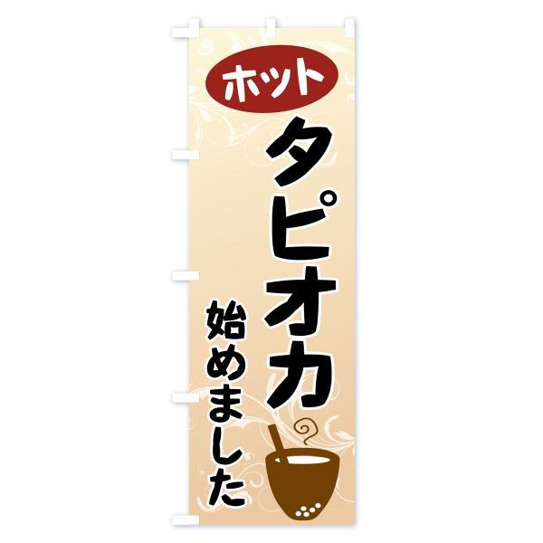 のぼり旗 ホットタピオカ|goods-pro|02