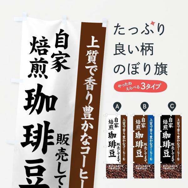 自家焙煎珈琲豆のぼり旗