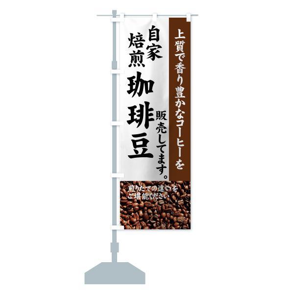 のぼり旗 自家焙煎珈琲豆|goods-pro|14