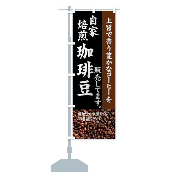 のぼり旗 自家焙煎珈琲豆|goods-pro|16