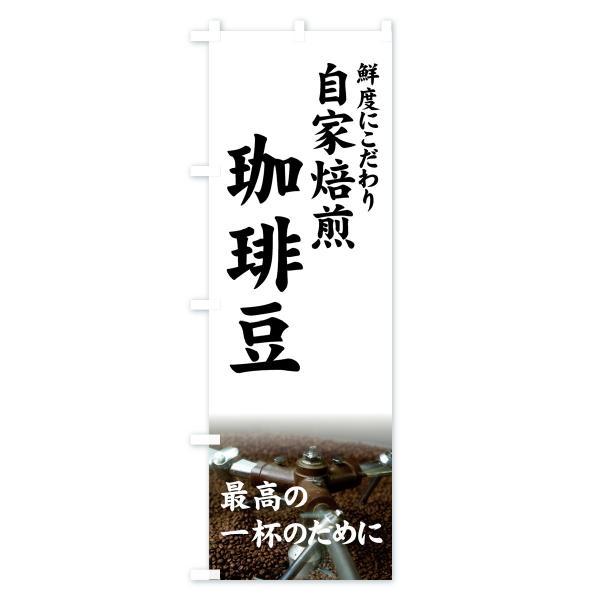 のぼり旗 自家焙煎珈琲豆|goods-pro|02