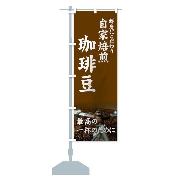 のぼり旗 自家焙煎珈琲豆|goods-pro|15