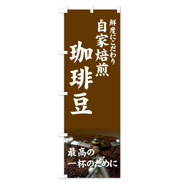 のぼり旗 自家焙煎珈琲豆|goods-pro|03