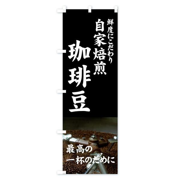 のぼり旗 自家焙煎珈琲豆|goods-pro|04