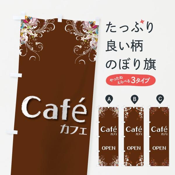 のぼり旗 cafe OPEN|goods-pro
