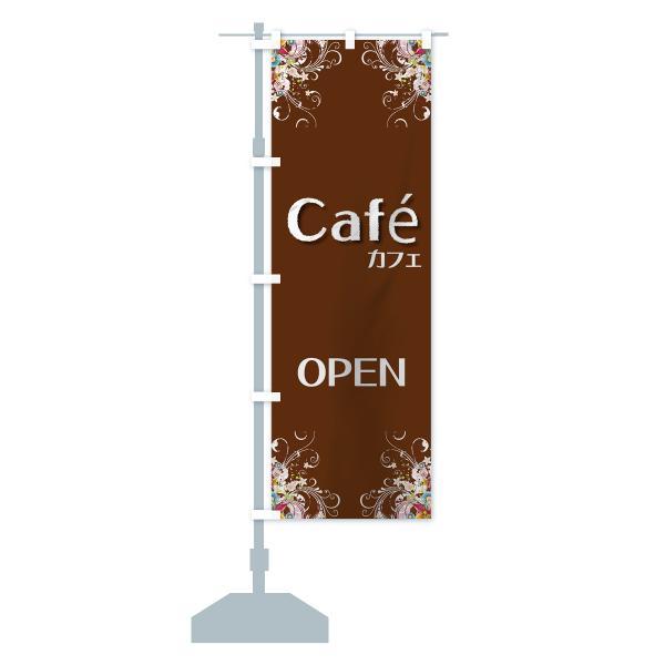 のぼり旗 cafe OPEN goods-pro 14