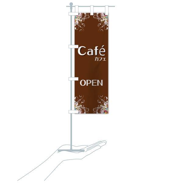 のぼり旗 cafe OPEN goods-pro 17