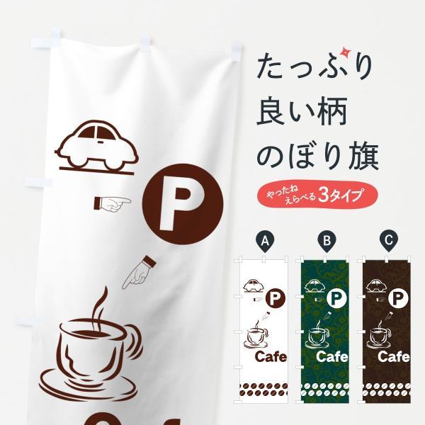 のぼり旗 カフェ駐車場|goods-pro
