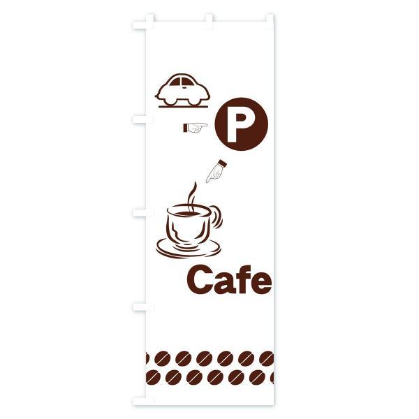 のぼり旗 カフェ駐車場|goods-pro|02