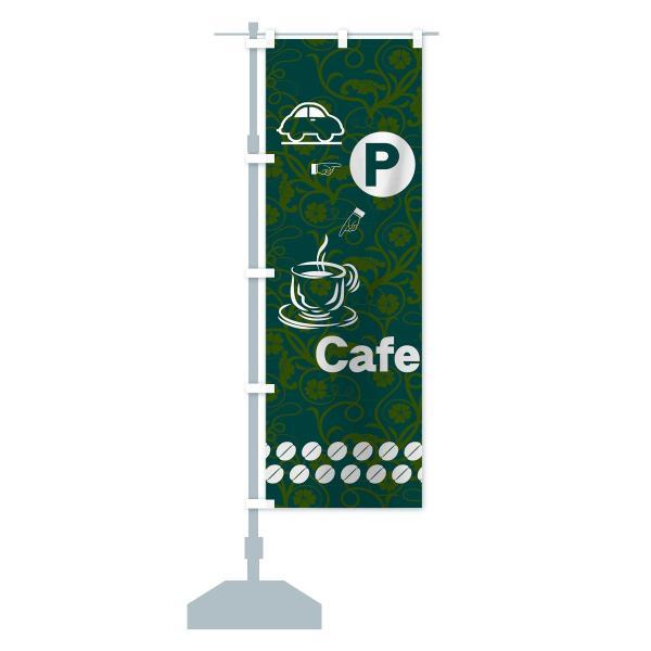 のぼり旗 カフェ駐車場|goods-pro|14